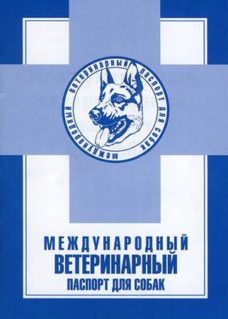 pfspor-sobaki-pasport-koshki