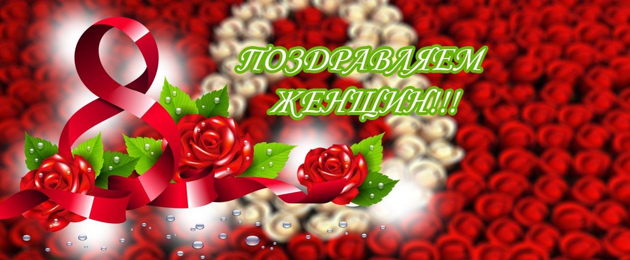 С ПРАЗДНИКОМ 8 МАРТА!! Милые дамы! Коллектив  компании  сердечно поздравляет  Вас с праздником весны, преображения и радости -  Международным женским днём  8 Марта! В этот весенний день желаем Вам замечательного  праздничного настроения, здоровья, семейной гармонии,  бесконечного счастья,  благополучия, любви и понимания! Пусть каждое мгновение Вашей жизни будет наполнено  радостью, добрыми улыбками и солнечным светом!  Этот праздничный день украшают цветы, И весна улыбается нежно. Пусть исполниться смогут любые мечты И желания все и надежды!                            Мужской коллектив